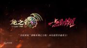 WeGame黄金联赛屠龙赛道龙之谷盛大开战,月之领主高调四连杀引燃