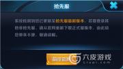王者荣耀抢先服:19位英雄调整,上国服难度增加,新增实战模拟系