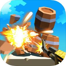射爆2(Wrecking Gun)