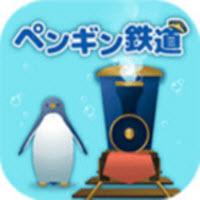 海底企鹅铁路