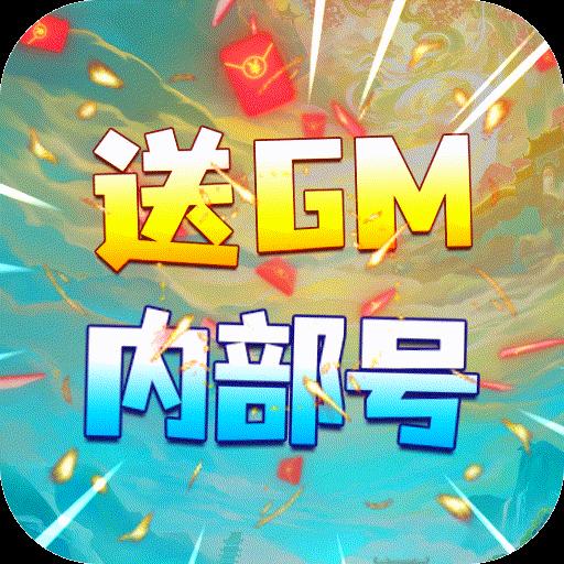 决战八荒(上线GM内部号)