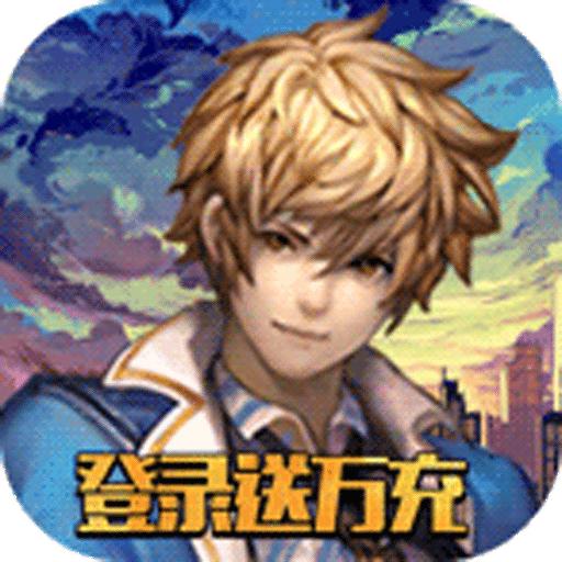 少年阴阳师-式神之战(无限充值版)