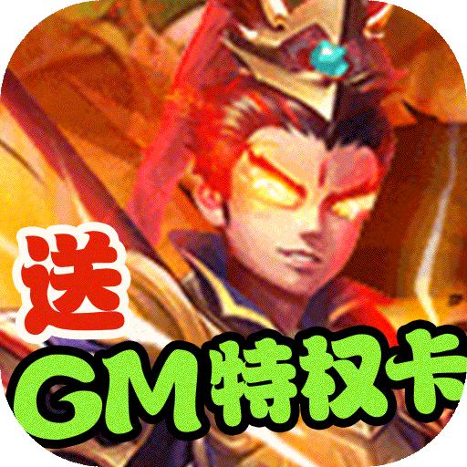 神骑世界(上线GM特权)