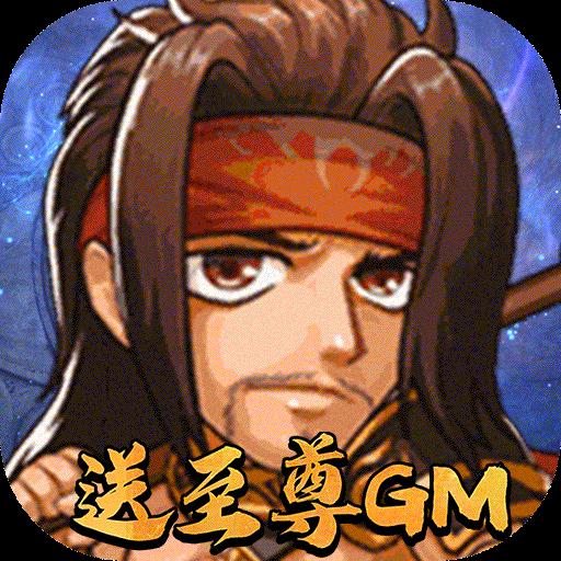 斗魂(免费领GM)