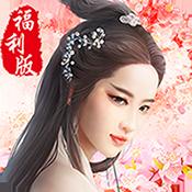 桃花三世(高爆无限福利)