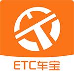 ETC车宝app