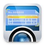 文通证件识别系统Android版